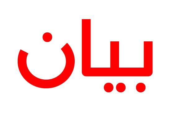 بيان صادر عن قيادة الفصائل واللجان الشعبية والحراكات الشعبية والشبابية وحراكات المجتمع المدني في مخيمي البارد والبداوي