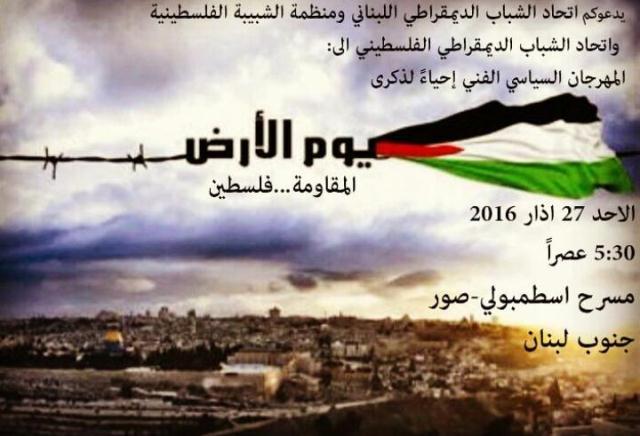 دعوة لحضور مهرجان سياسي فني في ذكرى يوم الأرض