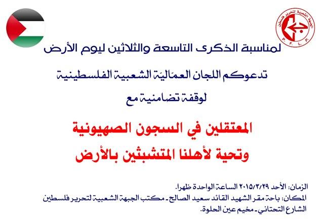 دعوة لحضور وقفة تضامنية مع المعتقلين في السجون الصهيونية في مخيم عين الحلوة