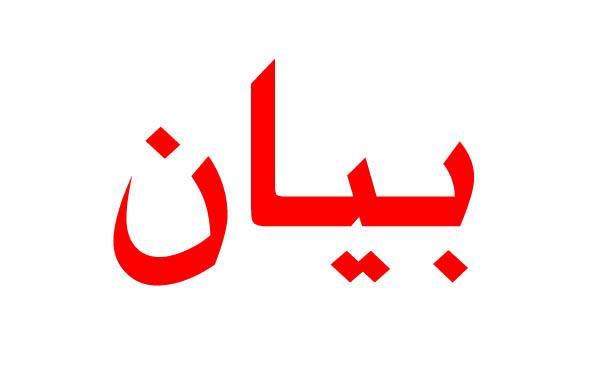بيان صادر عن قيادة الفصائل واللجان الشعبيه الفلسطينيه في الشمال