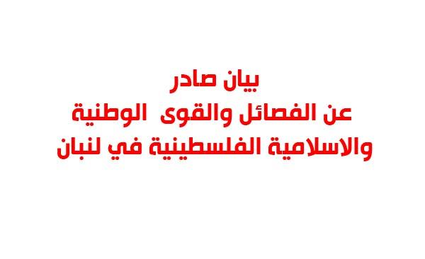 بيان صادر عن الفصائل والقوى  الوطنية والاسلامية الفلسطينية في لنبان