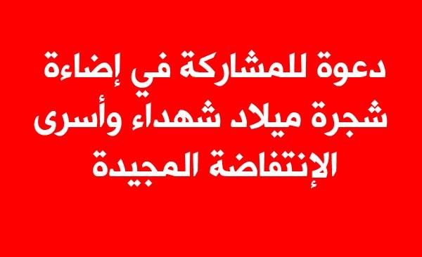 دعوة لإضاءة شجرة ميلاد شهداء وأسرى الانتفاضة المجيدة