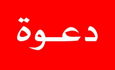 دعوة من مجموعة حق العودة ورفض التوطين والتهجير