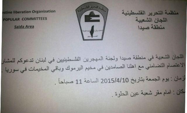دعوة للمشاركة في اعتصام تضامني مع مخيم اليرموك
