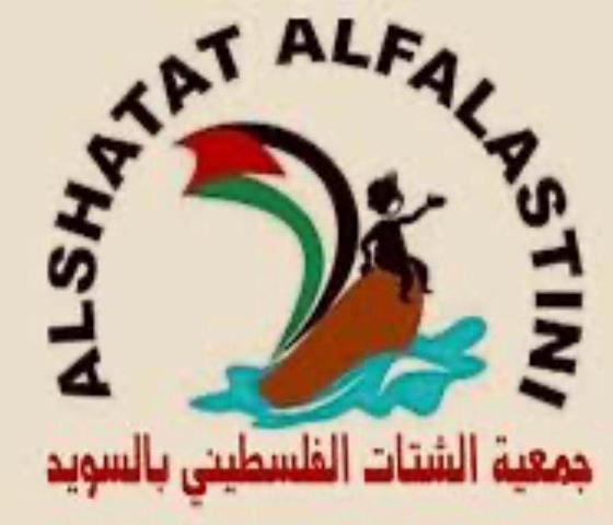 برقية تهنئة للشعبية بذكرى انطلاقتها الـ53 من جمعية الشتات الشتات الفلسطيني في السويد وتجمع عائدون