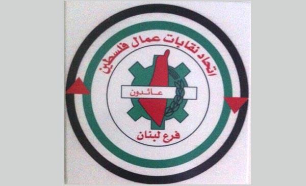 وفد من اتحادات نقابات عمال فلسطين فرع لبنان زار الدكتور أسامة سعد