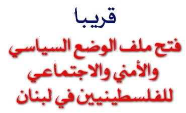 قريباً.. فتح ملف الوضع السياسي، الأمني والاجتماعي للفلسطينيين في لبنان