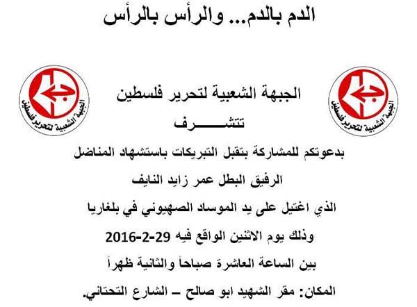الجبهة الشعبية في عين الحلوة تتقبل التبريكات باستشهاد عمر النايف يوم الاثنين