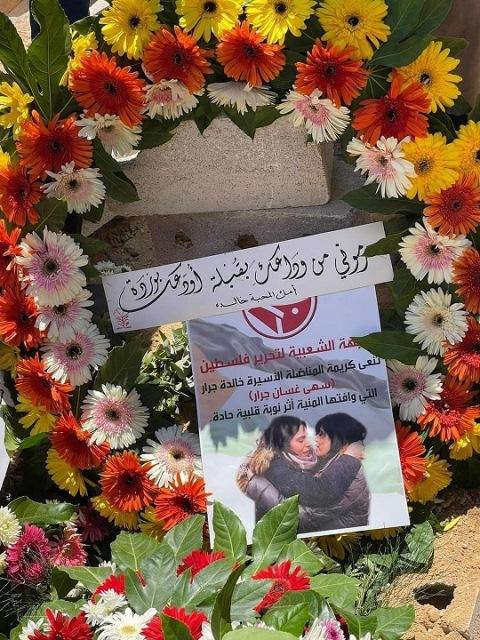 الأسيرة المناضلة خالدة جرار تبعث رسالةً من سجنها خلال وداع ابنتها