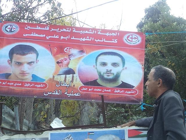 رفع صور الشهيدين غسان وعدي ابوجمل في مخيم المية ومية
