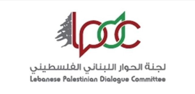 لجنة الحوار اللبناني الفلسطيني: ضم أجزاء من الضفة الغربية والتنقيب عن الغاز في البلوك 9 يهدد بالحرائق