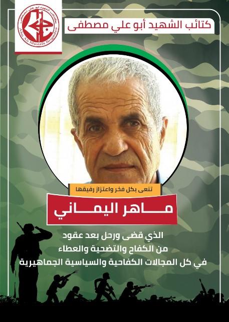 وأخيرا ترجل القائد الميداني ماهر اليماني