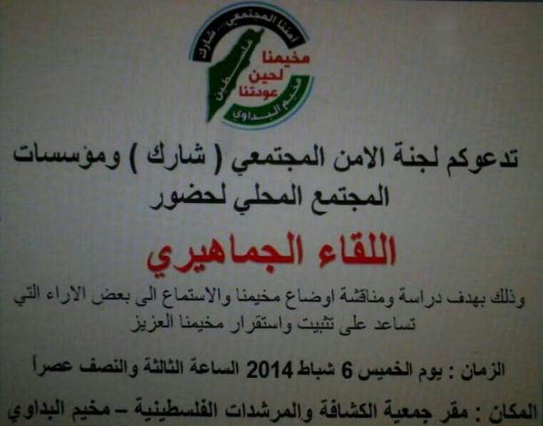 دعوة للمشاركة في لقاء جماهيري في مخيم البداوي