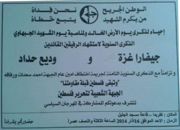 دعوة للمشاركة في مرجان سياسي في كفر بدا