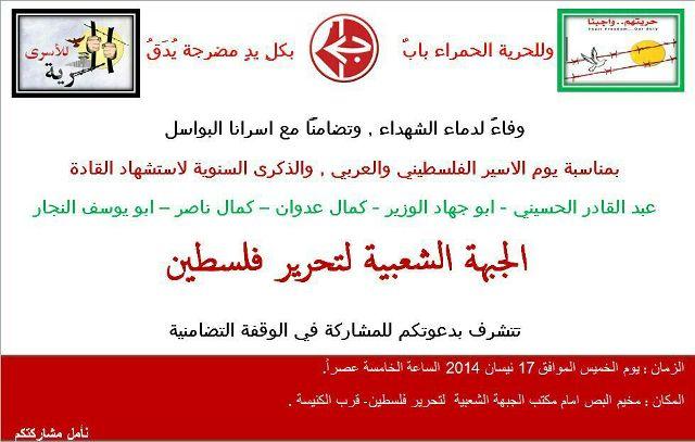 دعوة لوقفة تضامنية في مخيم البص