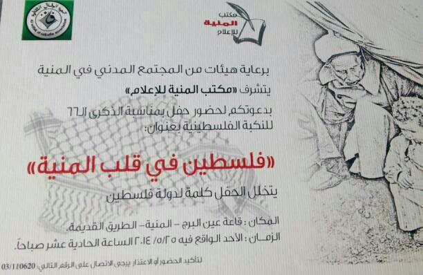 دعوة لحضور حفل تحت عنوان فلسطين في قلب بلدة المنيه