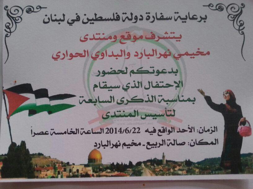 دعوة لحضور احتفال في ذكرى تاسيس موقع ومنتدى مخيمي نهر البارد والبداوي الحواري