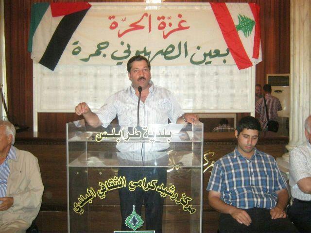 لقاء في مركز رشيد كرامي البلدي تضامنا مع غزة