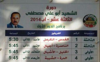 برنامج دورة الشهيد أبوعلي مصطفى الرياضية