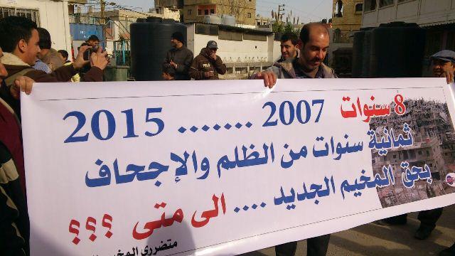 اعتصام أهالي مخيم نهر البارد أمام مكتب الأنروا