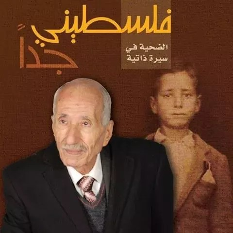 رحيل الروائي والكاتب الفلسطيني نواف أبوالهيجاء