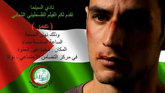 دعوة لحضور الفيلم الفلسطيني الشبابي