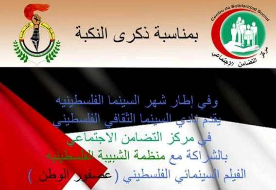 دعوة لحضور فيلم سينمائي في مركز التضامن - عين الحلوة