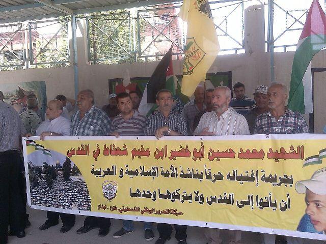 حركة فتح شعبة نهر البارد تعتصم احياءً لذكرى الشهيد محمد أبوخضير