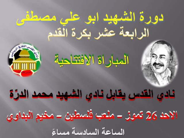دعوة لحضور دورة الشهيد أبوعلي مصطفى الرابعة عشرة لكرة القدم