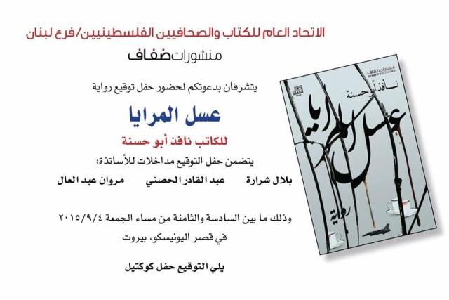 دعوة لتوقيع كتاب عسل المرايا للكاتب نافذ أبو حسنة