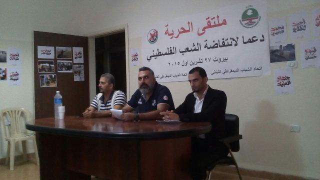 لقاء تضامني بدعوة من اتحاد الشباب الديمقراطي اللبناني والفلسطيني