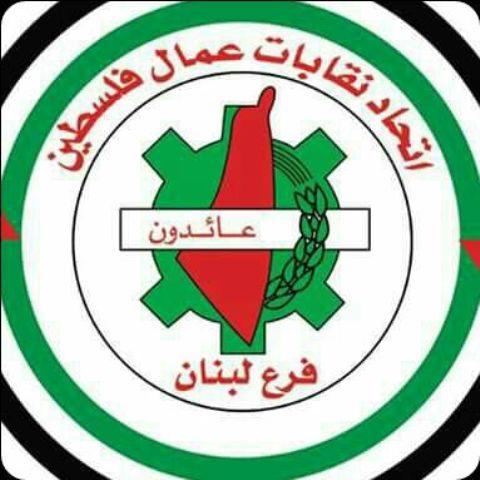 بيان صادر عن اتحاد نقابات فلسطين، لبنان لمناسبة مرور ثمانية وستين عاماً على النكبة
