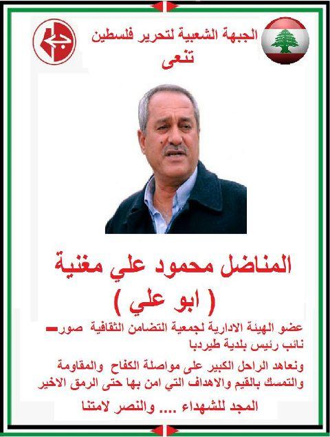 الجبهة الشعبية تنعى المناضل محمود علي مغنية