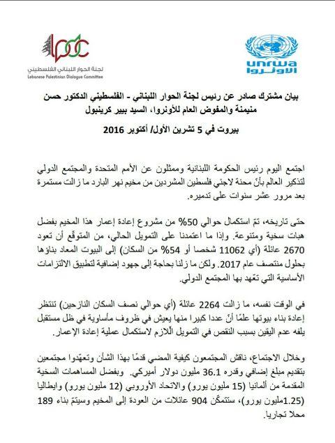 حشد دولي في السرايا الحكومي لإعمار مخيم نهر البارد
