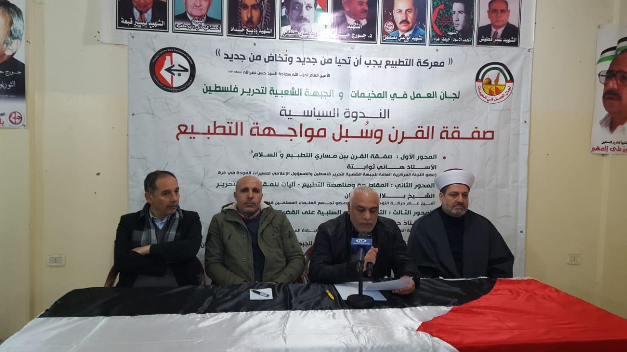ندوة سياسية في مخيم البداوي تحت عنوان: