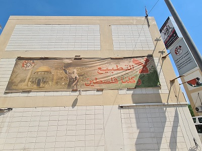 بيان استنكار من السيد إبراهيم السيد علي كمال الدين حول إزالة اللافتة المنشورة على جدار الجمعية والذي يحوي (لا للتطبيع .. كلنا فلسطين)