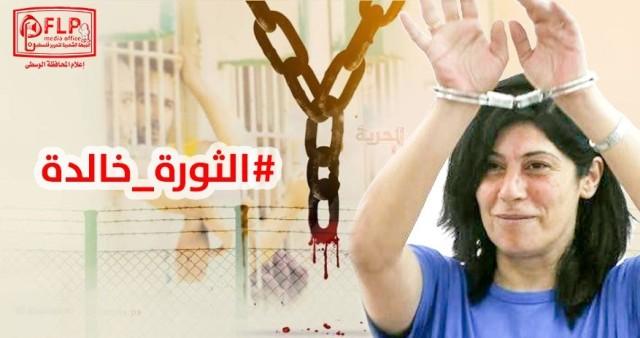 تحت وسم #الثورة_خالدة في ذكرى اعتقالها.. اتحاد لجان المرأة الفلسطينية يطلق حملة تغريد للمطالبة بالحرية لخالدة جرار