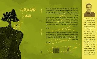 قراءة في حكاية سر الزّيت- للكاتب الأسير وليد دقة- لما عبد الحميد