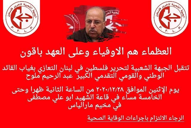 الشعبية في بيروت تتقبل التعازي بوفاة عبد الرحيم ملوح