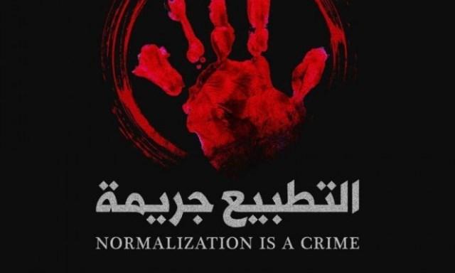 مداخلة الدكتورة انتصار الدنان في اليوم الخامس للملتقى العربي لمناهضة التطبيع