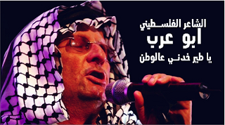 أبو عرب منشد الثورة و الأرض