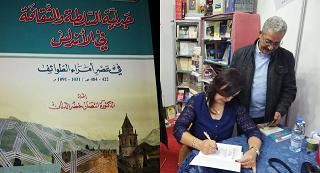 عن دار الكتب العلمية.. الدنّان تُوقّع كتاب