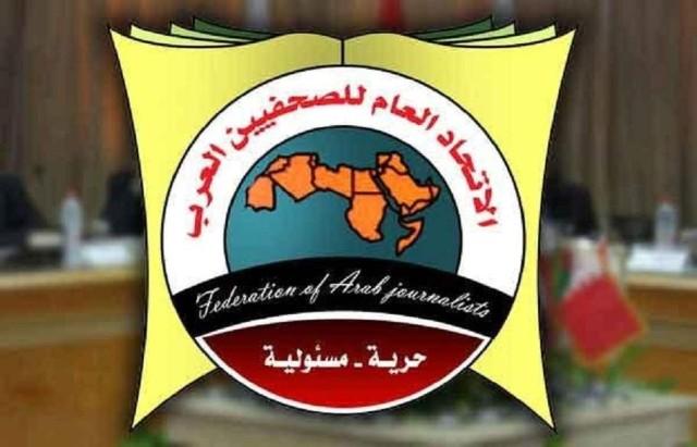 الاتحاد العام للصحفيين العرب يستنكر دعوة وسائل إعلام صهيونية للمُشاركة فى