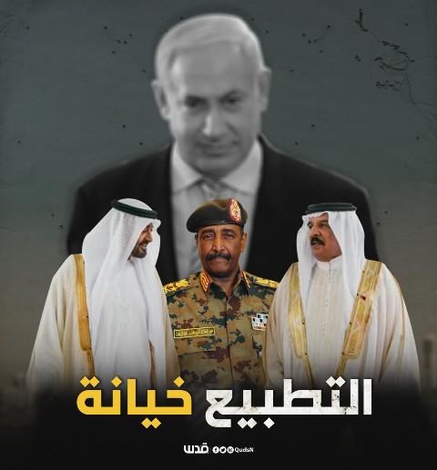 إدانة فلسطينية للتطبيع السوداني: وصمة عار وخيانة لفلسطين