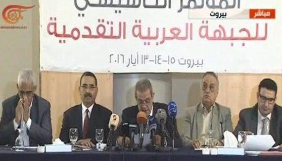 البيان التأسيسي للجبهة العربية التقدمية