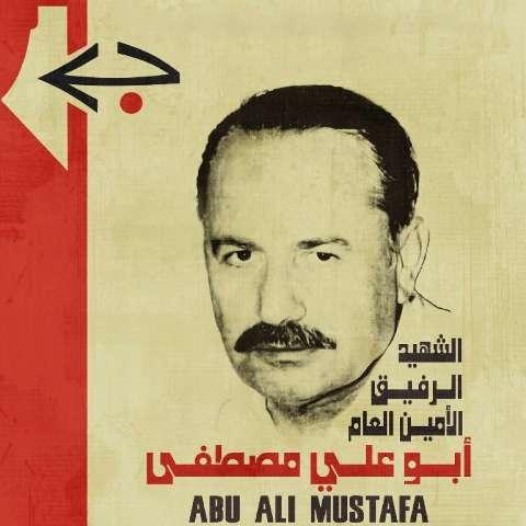بيان صادر عن الجبهة الشعبية لتحرير فلسطين لمناسبة الذكرى السادسة عشرة لاستشهاد القائد الوطني والقومي أبو علي مصطفى.