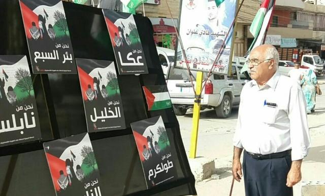 جمع الكشفي الفلسطيني