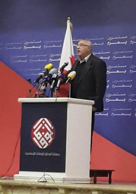 مهرجان تضامني مع جمعية الوفاق البحرينية