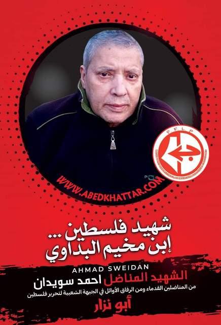 مجلس تأبين للمرحوم أحمد سويدان