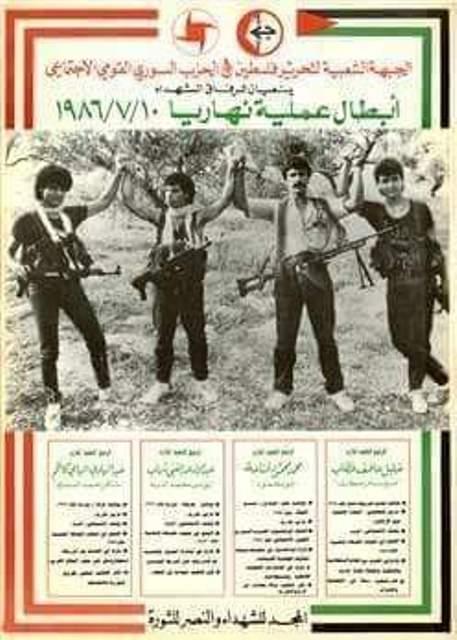 الثوريون لا يموتون أبداً عملية نهاريا الاستشهادية10/ 7 /1986